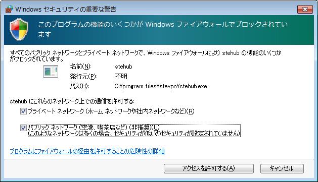firewall-alert.png
