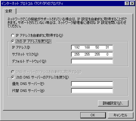 ip-setting-xp.PNG
